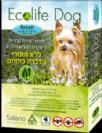 אמפולה Ecolife לכלב עד 12 ק''ג 4 יחידות בחבילה