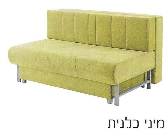 ספה נפתחת וידר - מיני כלנית