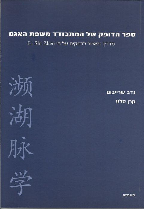 ספר הדופק של המתבודד משפת האגם