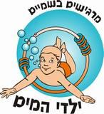 לוגו למרכז המלמדים תינוקות שחיה במים