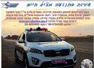 איגוד קציני בטיחות  מקצועיים בתעבורה - בשיתוף משטרת ישראל /אגף התנועה פונה לחברי האיגוד לקחת חלק בסיוע לאגף התנועה בגיוס שוטרים.