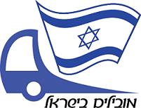 מובילים בישראל - הובלת דירה