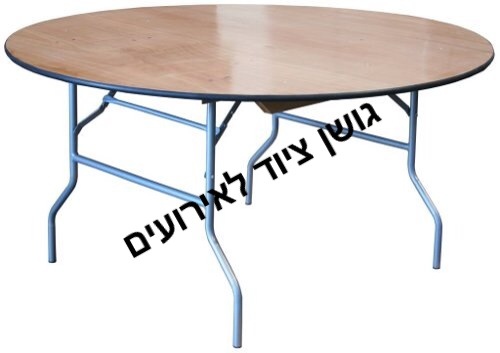 שולחן עגול קוטר 122