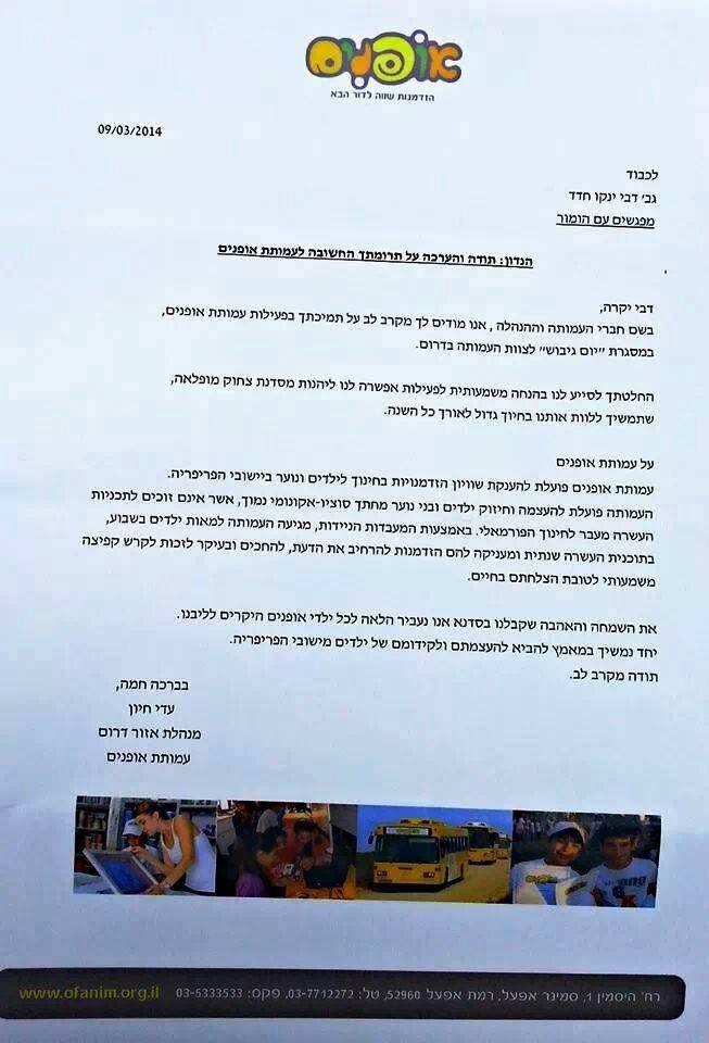 מכתב המלצה עמותת אופנים