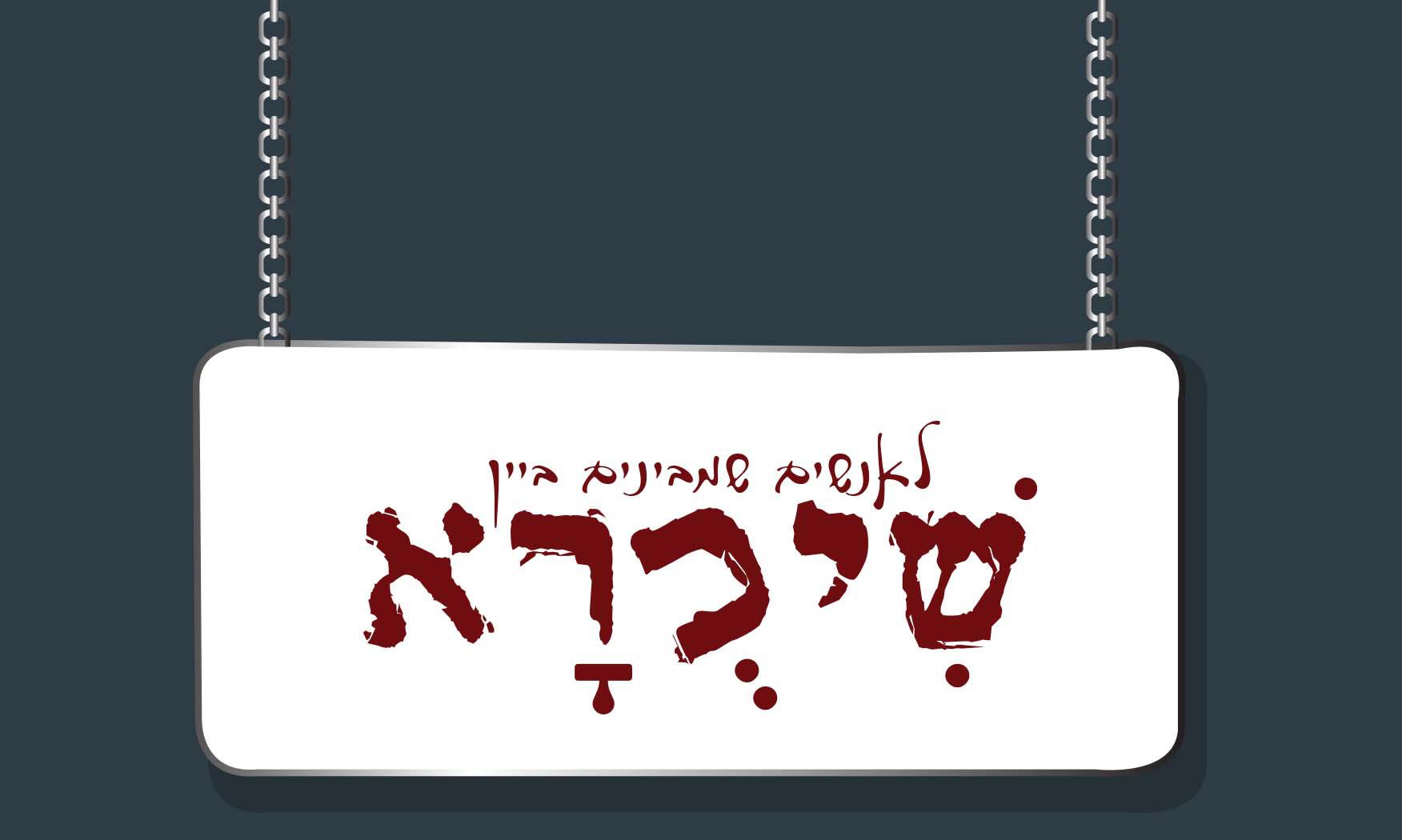 לימודים עיצוב גרפי תל אביב