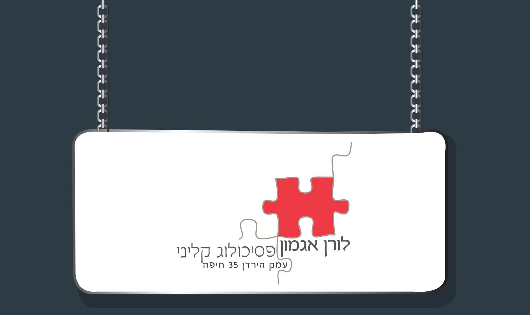 דוגמא של לוגו מעוצב