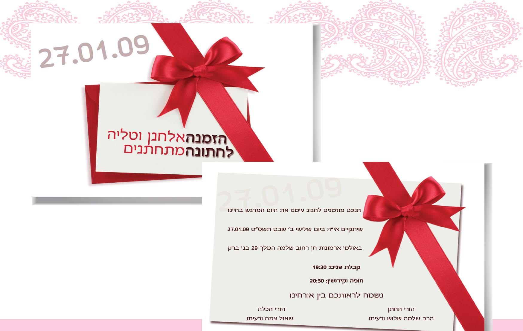 הזמנה  לחתונה לדוגמה קורס מעצבים גרפיים תקשורת