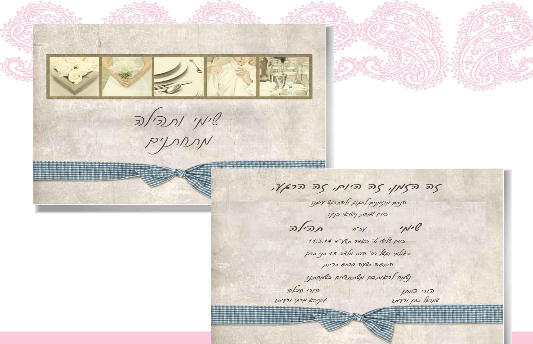 עיצוב הזמנות לחתונה דוגמאות