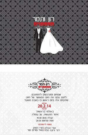 עיצוב הזמנה לחתונה עבודות בוגרים מסלול מעצבים גרפי