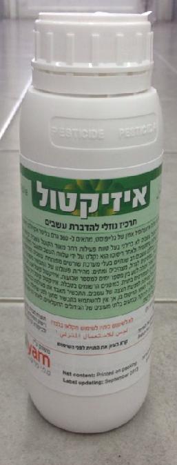 איזיקטול 1/2 ליטר - קוטל עשבים