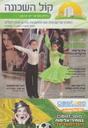 מגזין התוכן הקהילתי קול השכונה - חודש יוני 18