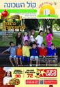 מגזין התוכן קול השכונה חודש ספטמבר מספר 21