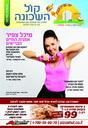 מגזין התוכן קול השכונה חודש דצמבר גיליון 24