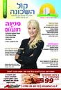 מגזין התוכן קול השכונה חודש ינואר גיליון 25