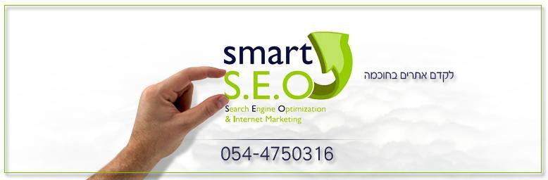 שירותי בניית אתרים ושיווק באינטרנט