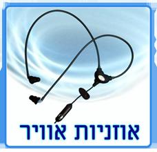 אוזניות אוויר לחברת סוני הריקסון