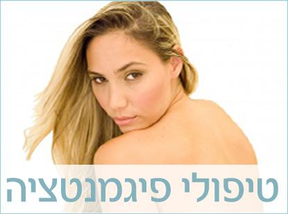 טיפולי פנים ופיגמנטציה