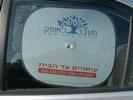 צלונים לרכב