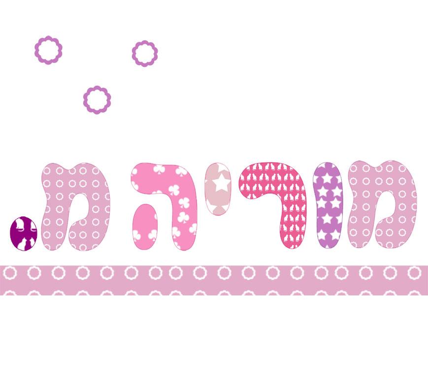 עיצובים להדפסים על מוצרים לילדים, דגם: אותיות-בנות
