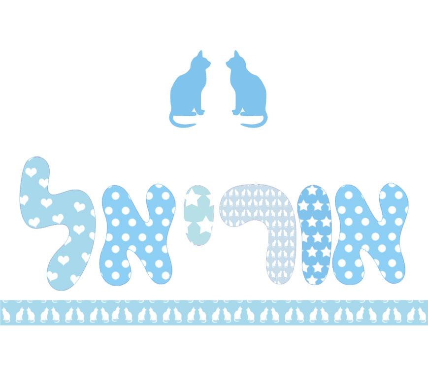 עיצובים להדפסים על מוצרים לילדים, דגם: אותיות-בנים