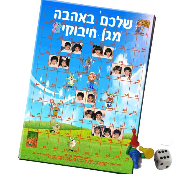 משחק לוח מעץ בשילוב תמונת מחזור מתנה לילדי הגן