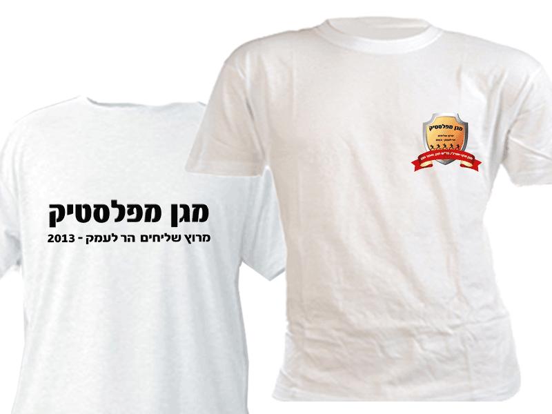 חולצה עם הדפס דו-צדדי לאקו אנרג'י, מרוץ הר לעמק