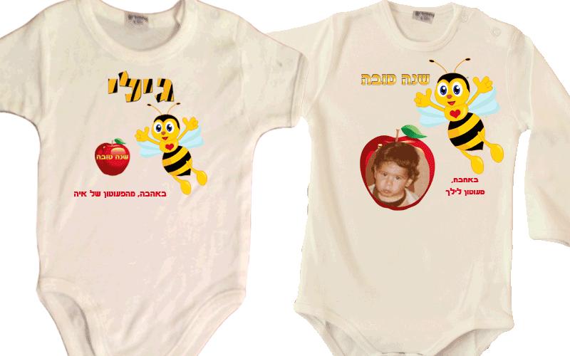 בגדי גוף לתינוקות עם הדפסה לראש השנה: תפוח ודבש