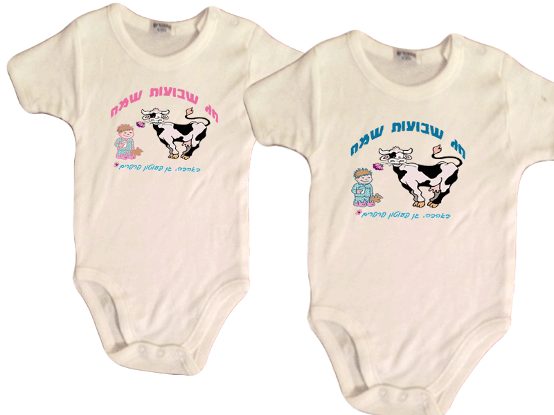 בגדי תינוקות עם הדפס לשבועות, דגם פרה חולבת
