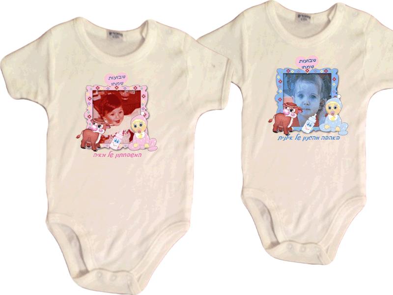 הדפסה על בגדי גוף לתינוק לחג השבועות