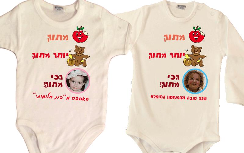 בגדי גוף לתינוקות עם הדפסה לראש השנה: הכי מתוק