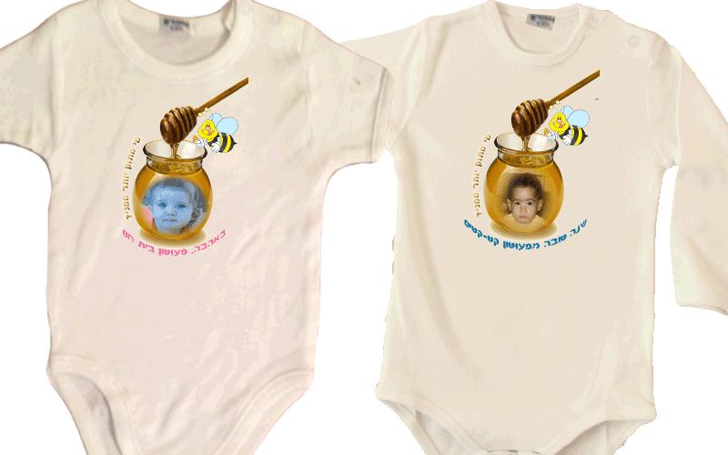 בגדי גוף לתינוקות עם הדפסה לראש השנה: מי מתוק ממני