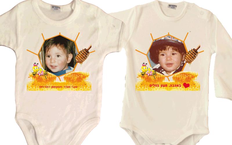 בגדי גוף לתינוקות עם הדפסה לראש השנה: מתוק מדבש