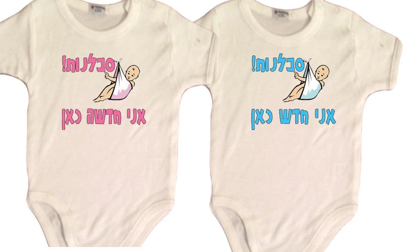 הדפסה על בגד גוף לתינוק שרק נולד: סבלנות