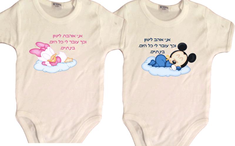 בגד גוף לתינוק עןם הדפס מצחיק, דגם אוהב לישון