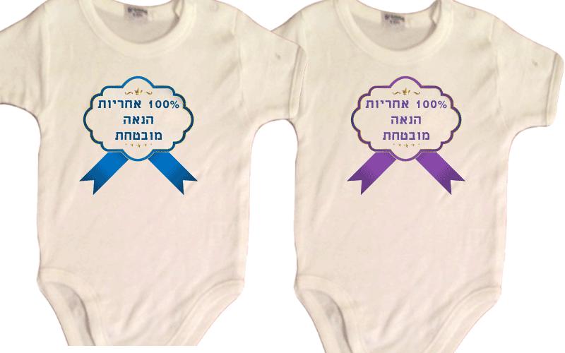 הדפסה על בגדי גוף לתינוקות, דגם באחריות
