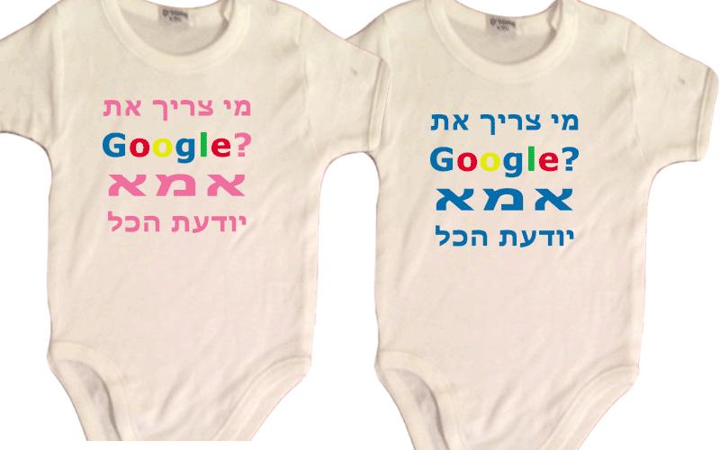 בגדי גוף לתינוקות בהשראת גוגל