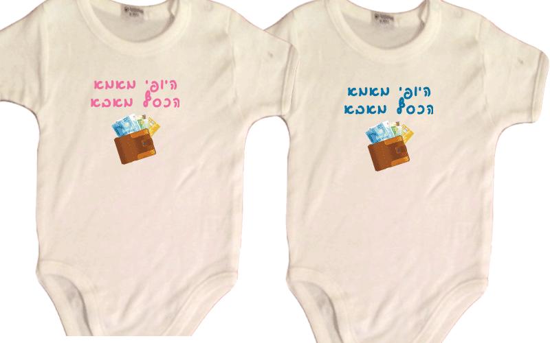 אוברול לתינוקות עם הדפסה, היופי מאמא