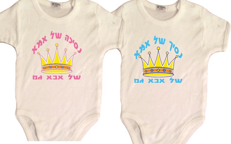 נסיכים של אמא ואבא - הדפסה על בגדי תינוקות
