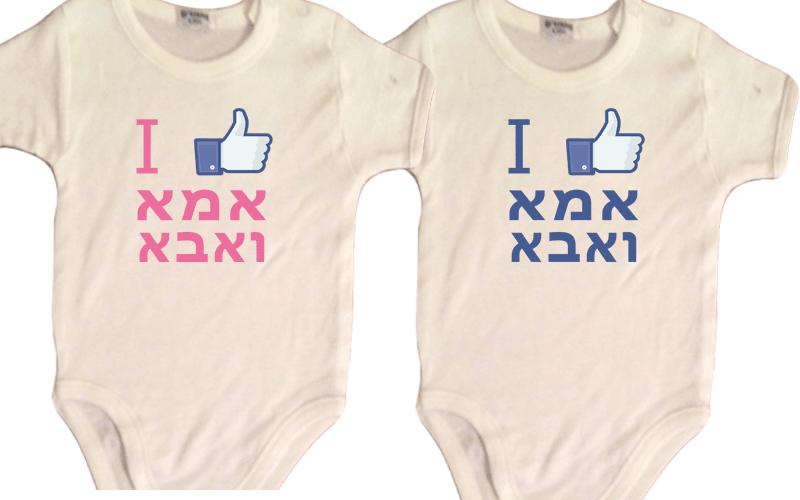 בגד גוף לתינוק בהשראת פייסבוק