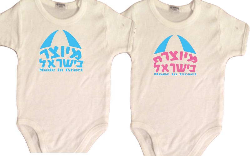 בגדי גוף לתינוקות, תוצרת ישראל