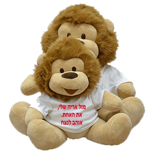 בובת פרווה בצורת אריה, מתנה לאוהבים מתנה לחג האהבה