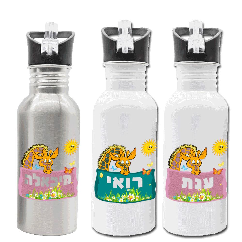 בקבוק אקולוגי מנירוסטה בהדפסה אישית ושם או תמונה ו