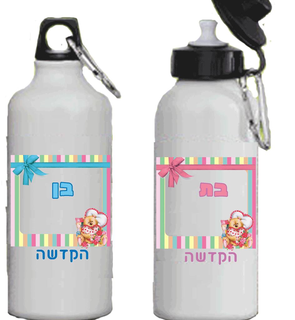 בקבוק אקולוגי עם הדפס לילדים, דגם באהבה