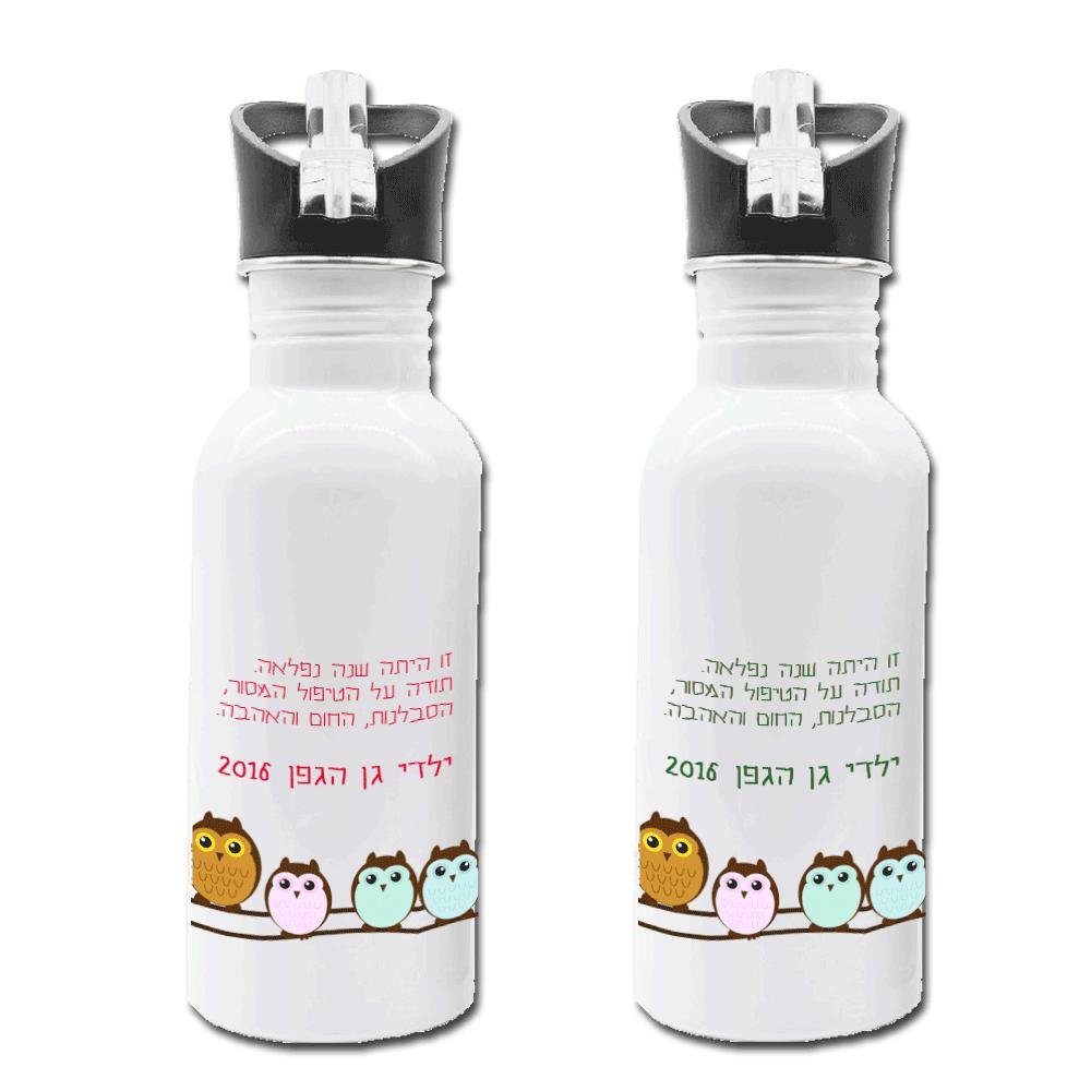 בקבוק אקולוגי מנירוסטה, מתנה לגננת ולסייעת, ינשופי