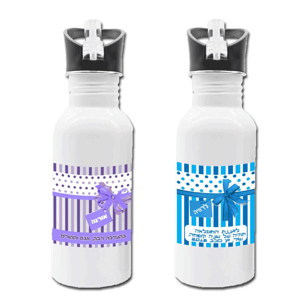 בקבוק אקולוגי מנירוסטה, מתנה לגננת ולסייעת, פסים