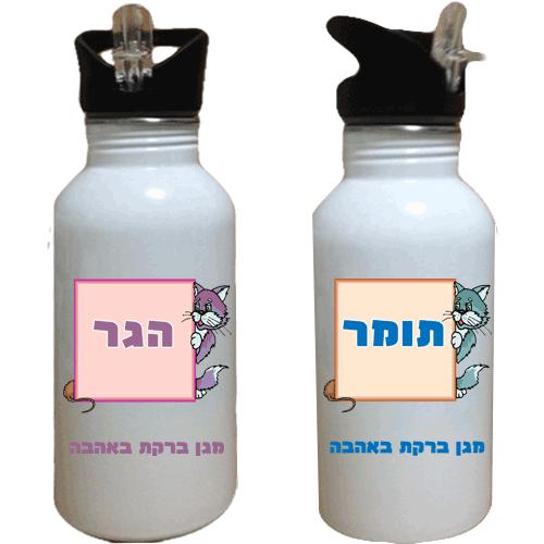 בקבוק מנירוסטה עם הדפסה של שם או תמונה, דגם חתול