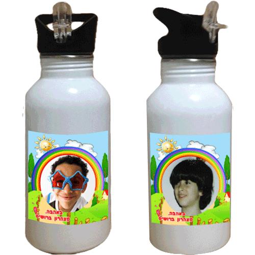 בקבוק אקולוגי מנירוסטה עם תמונה והקדשה, דגם קשת בע