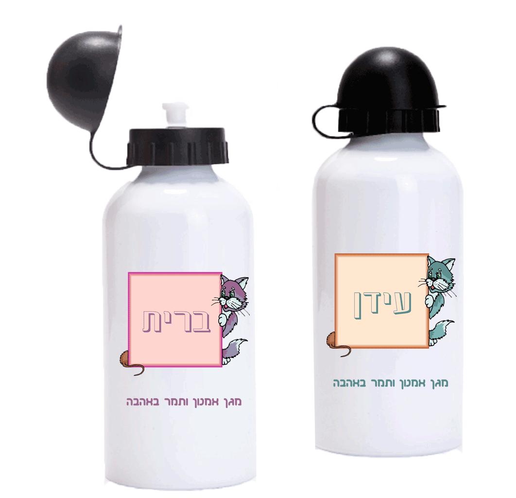 בקבוק אקולוגי לילדים עם הדפסה של שם או תמונה