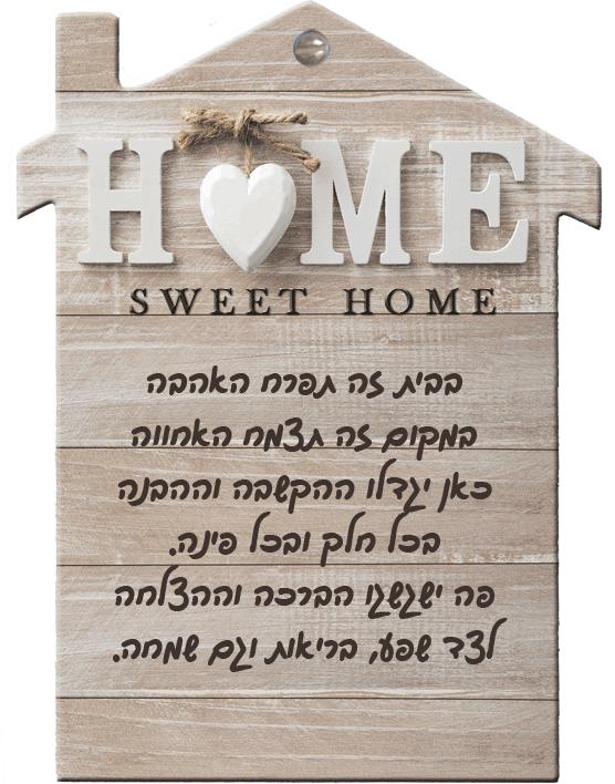 עץ בחיתוך לייזר עם ברכת הבית, דגם HOME SWEET HOME