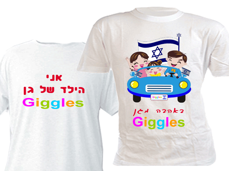 חולצות עם הדפס דו-צדדי לעצמאות בגן גיגלס
